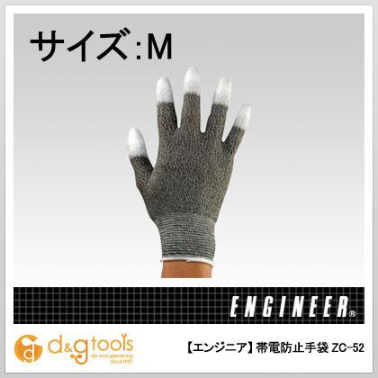帯電防止手袋   ZC-52