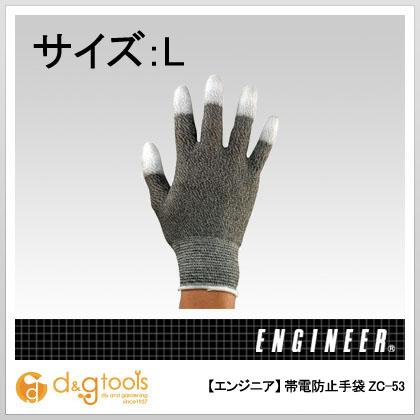 帯電防止手袋   ZC-53