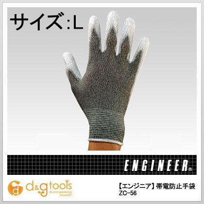 帯電防止手袋   ZC-56