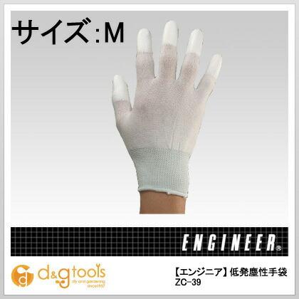 低発塵性手袋   ZC-39