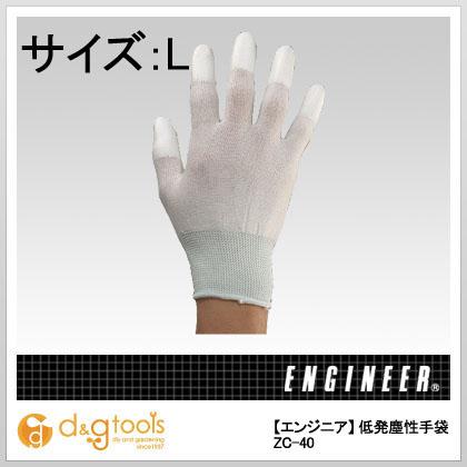 低発塵性手袋   ZC-40