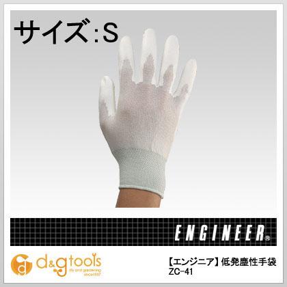低発塵性手袋   ZC-41