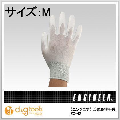 低発塵性手袋   ZC-42