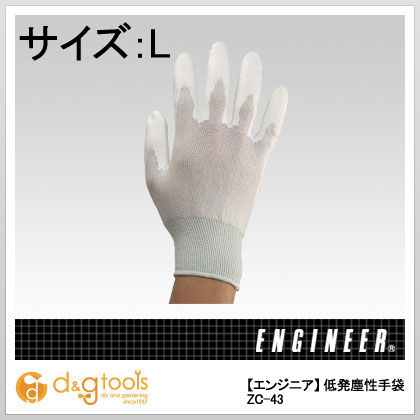 低発塵性手袋   ZC-43