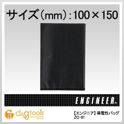 導電性バッグ100×150(1袋(PK)=10枚入)   ZC-81