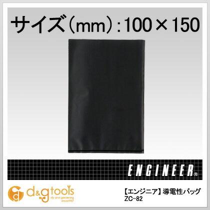 導電性バッグ100×150(1袋(PK)=100枚入)   ZC-82