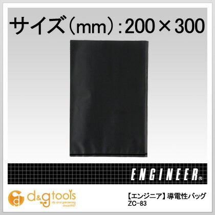 導電性バッグ200×300(1袋(PK)=10枚入)   ZC-83