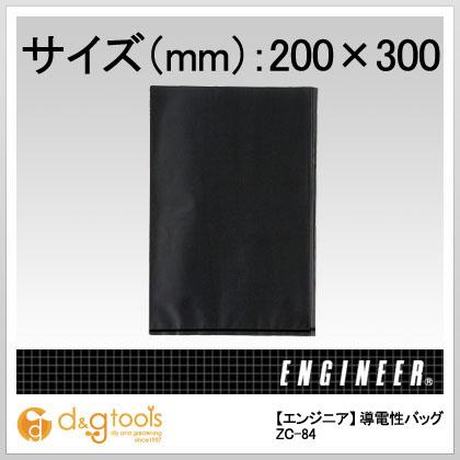 導電性バッグ200×300(1袋(PK)=100枚入)   ZC-84