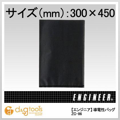 導電性バッグ300×450(1袋(PK)=100枚入)   ZC-86