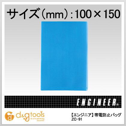 帯電防止バッグ100×150(1袋(PK)=10枚入)   ZC-91