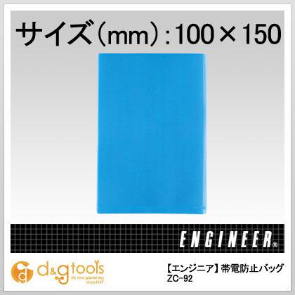 帯電防止バッグ100×150(1袋(PK)=100枚入)   ZC-92