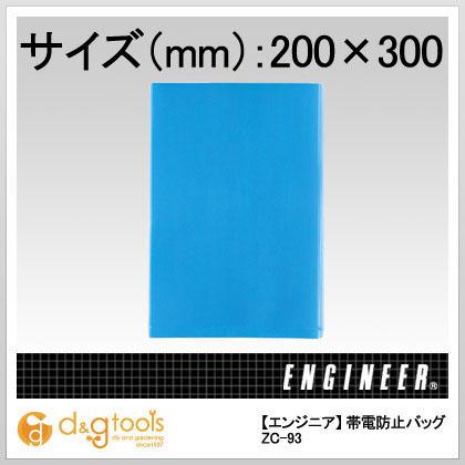帯電防止バッグ200×300(1袋(PK)=10枚入)   ZC-93