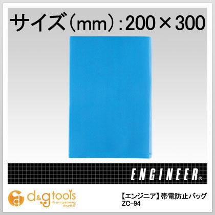 帯電防止バッグ200×300(1袋(PK)=100枚入)   ZC-94
