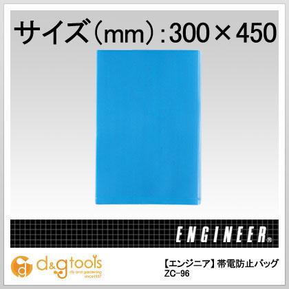 帯電防止バッグ300×450(1袋(PK)=100枚入)   ZC-96