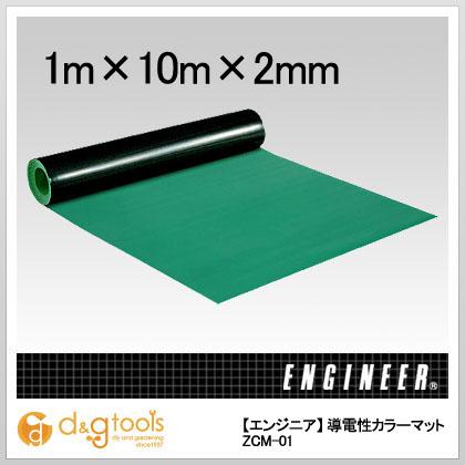 導電性カラーマット   ZCM-01