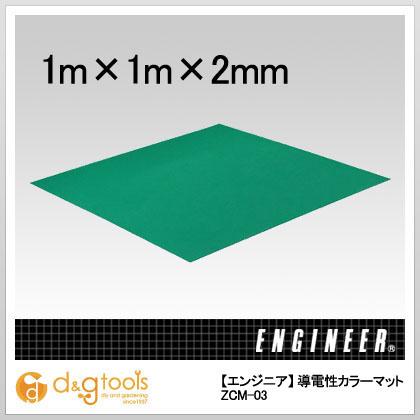導電性カラーマット(1m×1m)   ZCM-03