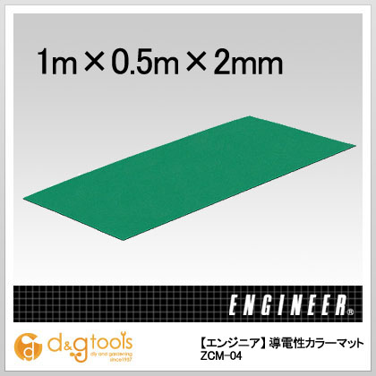 導電性カラーマット(0.5m×1m)   ZCM-04