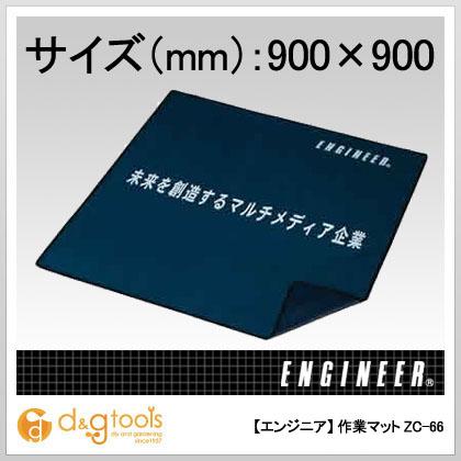 作業マット   ZC-66