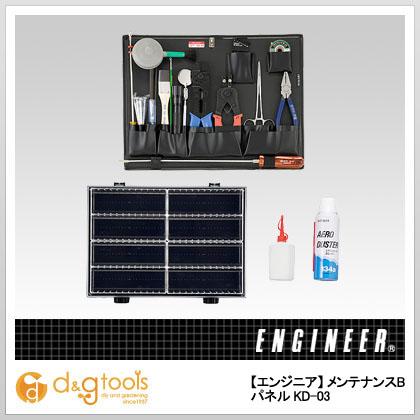 【送料無料】エンジニア(ENGINEER) メンテナンスBパネルフィールドメンテナンス用パネルキット KD-03 1