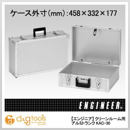 エンジニア(ENGINEER) クリーンルーム用アルミトランク KAC-30