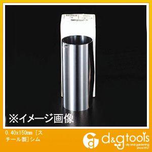 [スチール製]シム  0.40×150mm EA440E-0.4