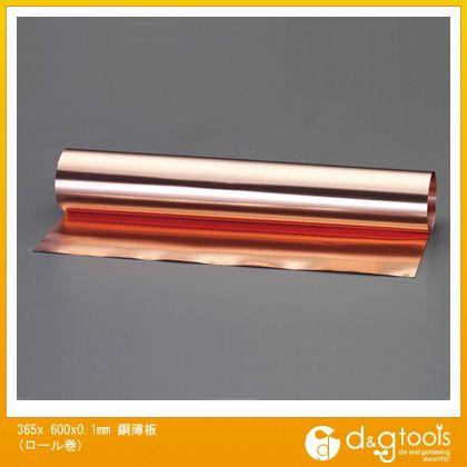 銅薄板(ロール巻)  365×600×0.1mm EA440ER-1