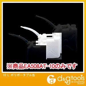 エスコ ポリポータブル缶 10L EA508AT-10