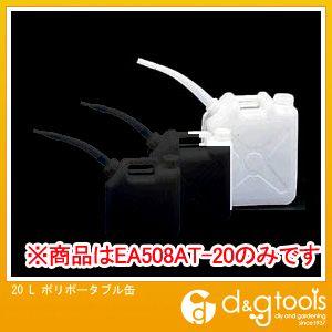 エスコ ポリポータブル缶 20L EA508AT-20