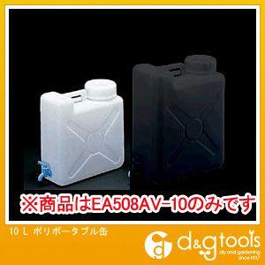 エスコ ポリポータブル缶 10L EA508AV-10