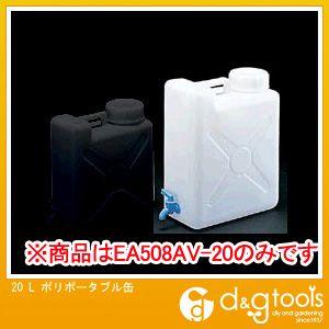 エスコ ポリポータブル缶 20L EA508AV-20