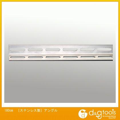 【送料無料】エスコ [ステンレス製]アングル 180cm EA440AD-180S