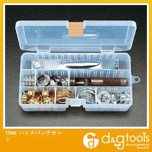 ハトメパンチセット  10mm EA576MP-10