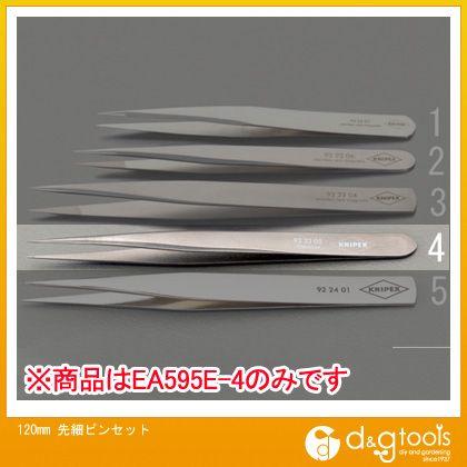 【送料無料】エスコ 先細ピンセット 120mm EA595E-4