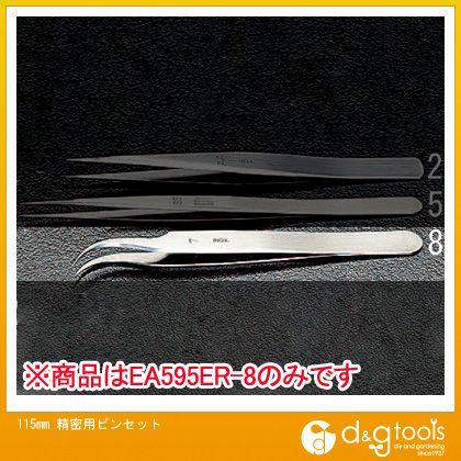 【送料無料】エスコ 精密用ピンセット 115mm EA595ER-8