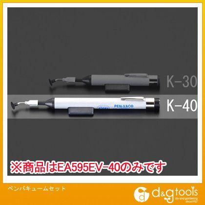 【送料無料】エスコ ペンバキュームセット EA595EV-40 0