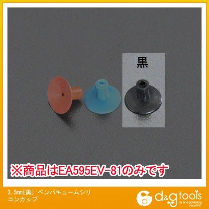 エスコ ペンバキュームシリコンカップ 黒 3.5mm EA595EV-81