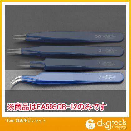 【送料無料】エスコ 精密用ピンセット 115mm EA595GB-12