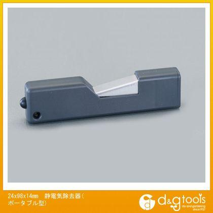 エスコ 静電気除去器(ポータブル型) 24×98×14mm EA321AD-1