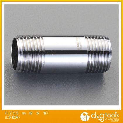 """給水管(止水栓用)  R1/2""""×75 mm EA432MP-7.5"""