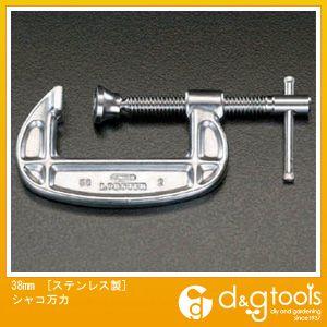 【送料無料】エスコ [ステンレス製]シャコ万力 38mm EA526SK-38