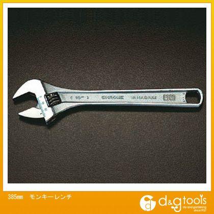 【送料無料】エスコ モンキーレンチ 385mm EA530A-15