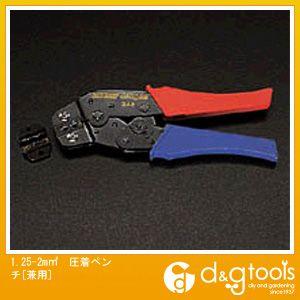 【送料無料】エスコ 圧着ペンチ[兼用] 1.25-2mm2 EA538AD