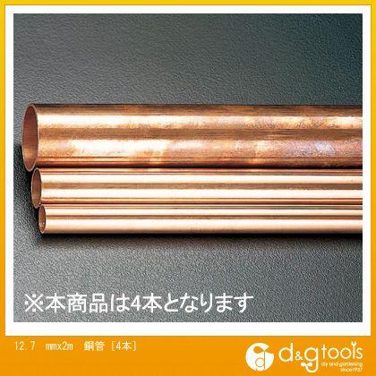銅管  12.7 mm×2m EA440DB-4A 4 本
