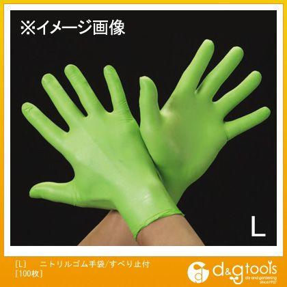エスコ ニトリルゴム手袋/すべり止付 L EA354BD-92 100枚