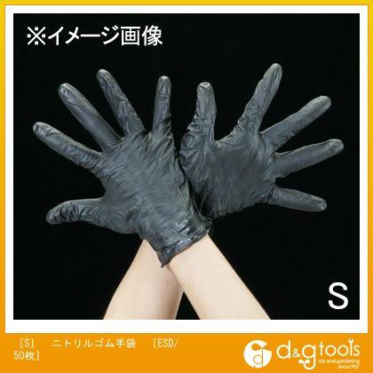 エスコ ニトリルゴム手袋[ED] S EA354BE-10 50枚