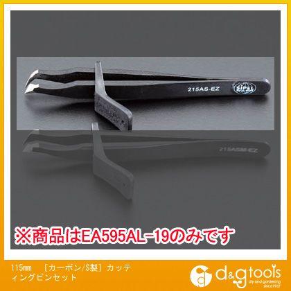【送料無料】エスコ [カーボン/S製]カッティングピンセット 115mm EA595AL-19