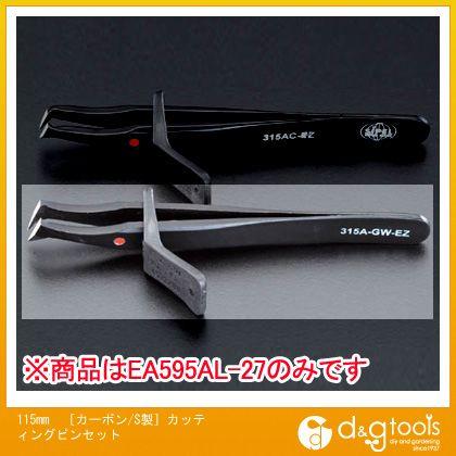 【送料無料】エスコ [カーボン/S製]カッティングピンセット 115mm EA595AL-27