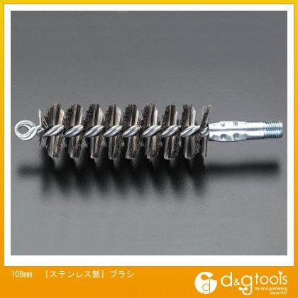 【送料無料】エスコ [ステンレス製]ブラシ 108mm EA115GG-53