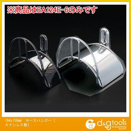 【送料無料】エスコ 194x158mmホースハンガー[ステンレス製] EA124E-6