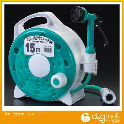 【送料無料】エスコ 散水ホースリール 15m EA124KC-6